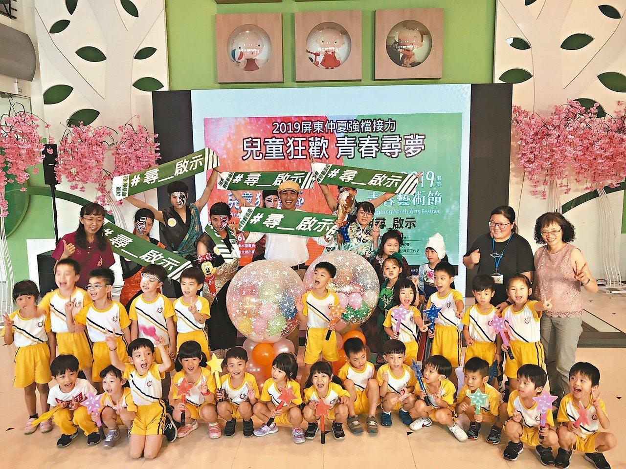 屏東兒童狂歡節7月6日在屏東藝術館揭幕,記者會上邀請大小朋友一起同樂,青春藝術節...