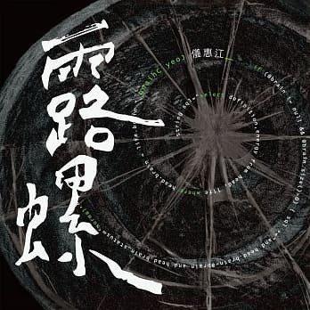江惠儀「露螺」。圖/藤音樂工作室提供