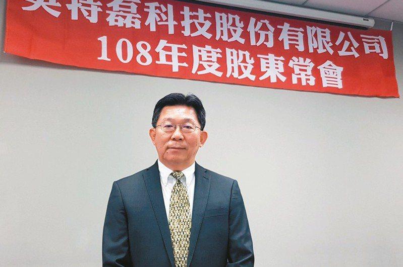 英特磊董事長暨總經理高永中 記者陳昱翔/攝影