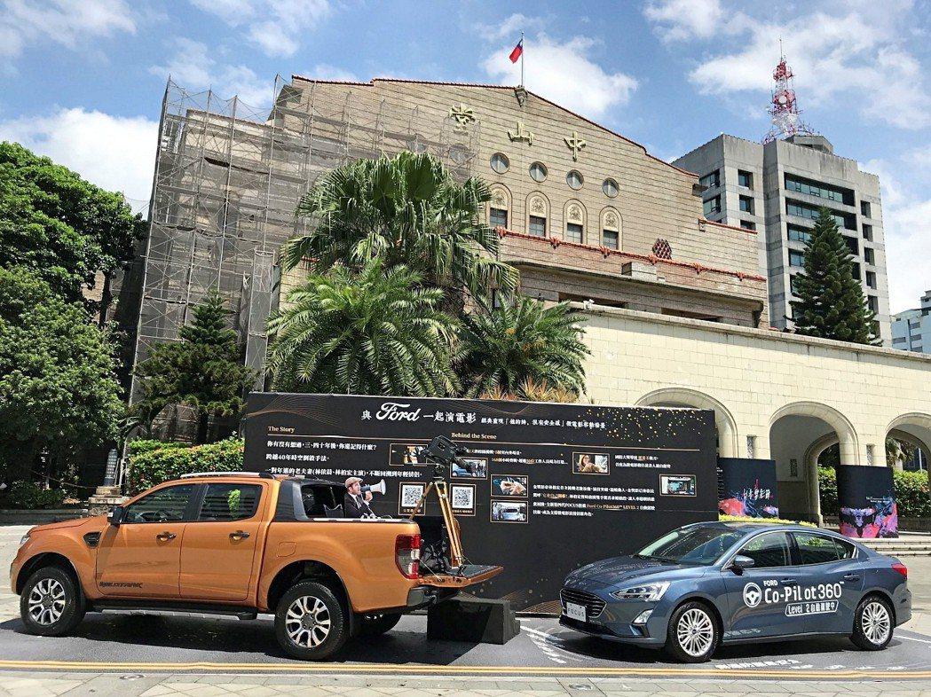 Ford於本屆台北電影節跨界共襄盛舉,策劃「與Ford一起演電影」主題活動,在臺...