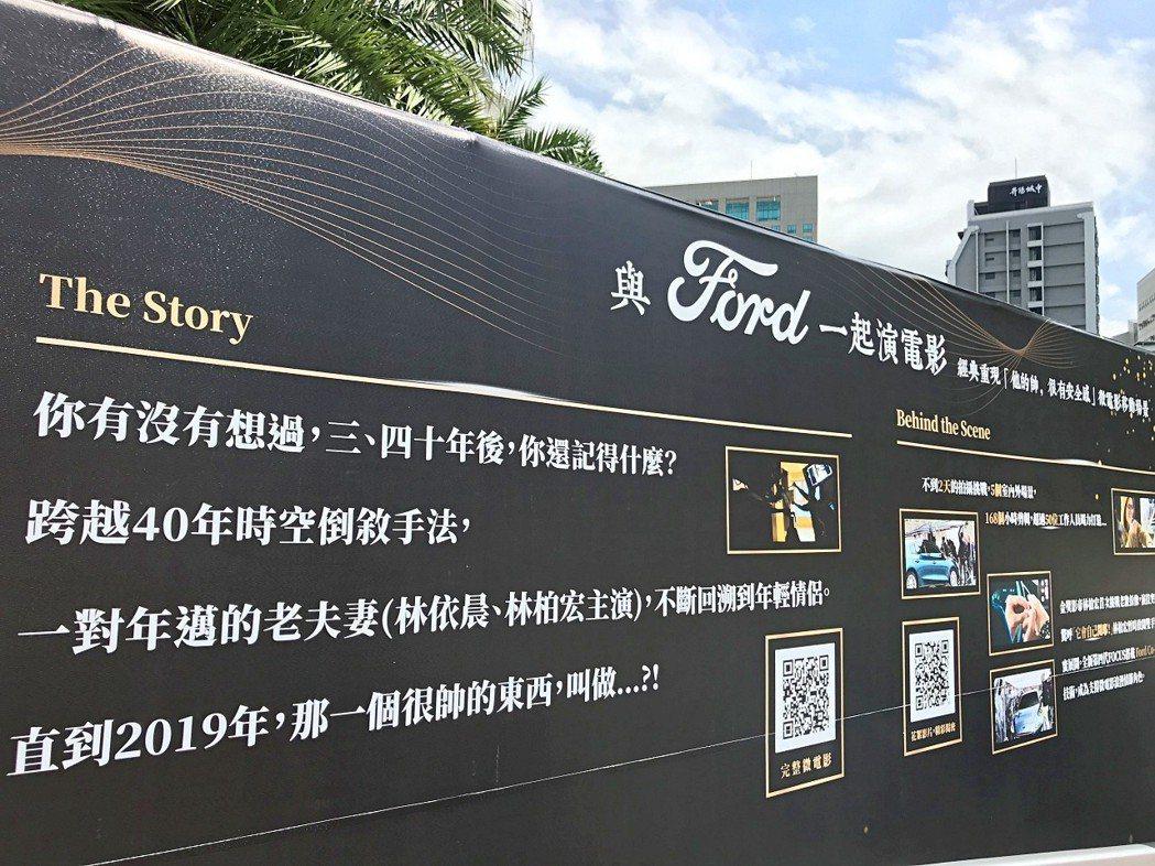 Ford於本屆台北電影節策劃「與Ford一起演電影」主題活動,在臺北中山堂廣場展...
