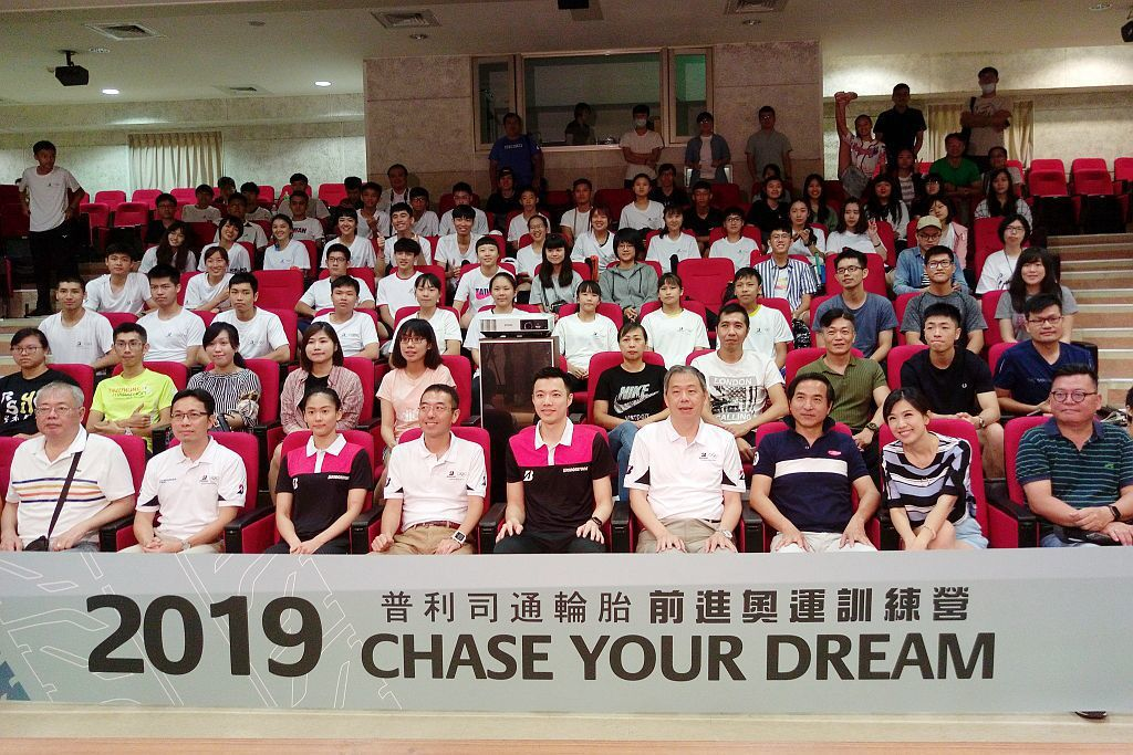 「普利司通輪胎CHASE YOUR DREAM前進奧運訓練營」在台北大同運動中心...