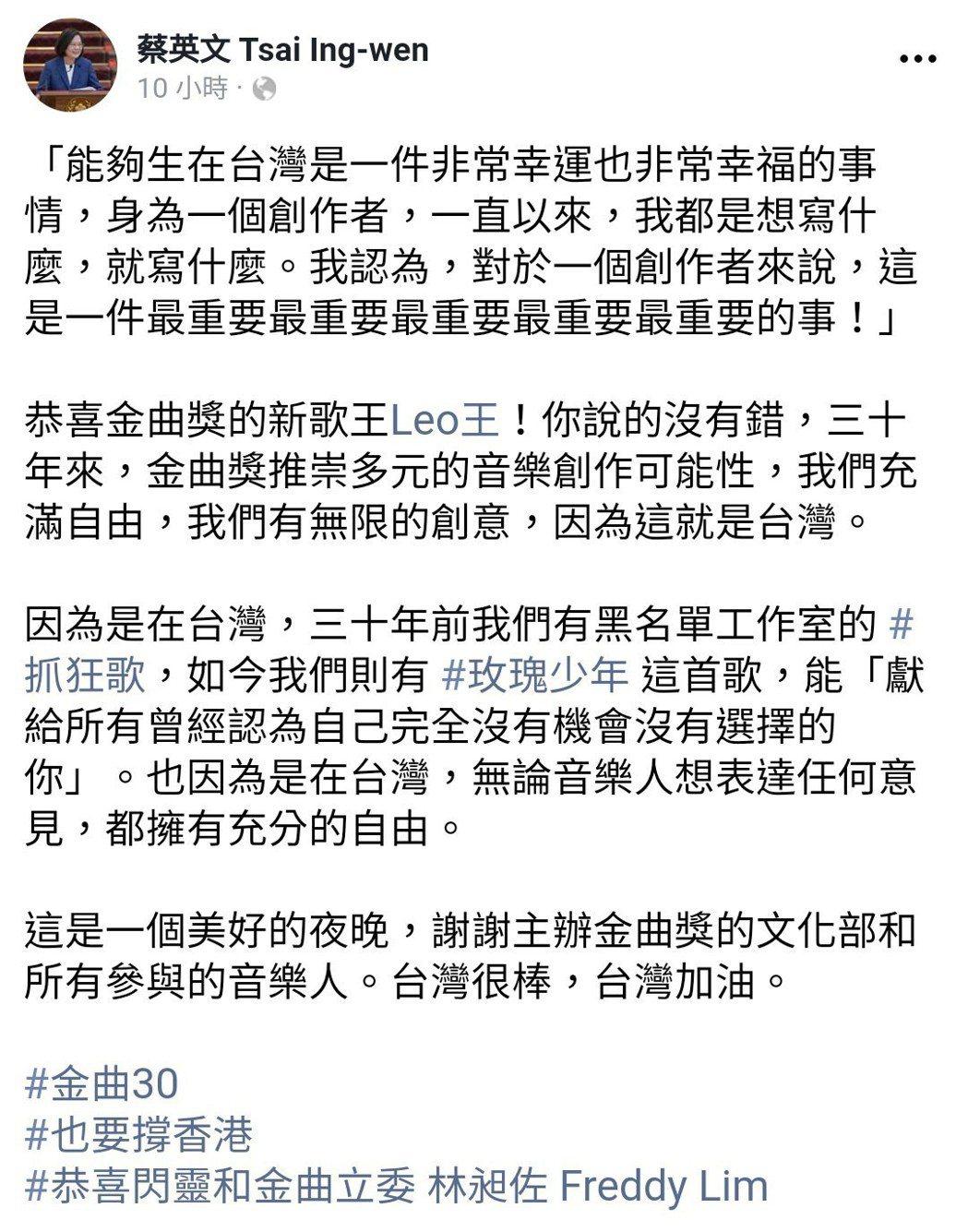 總統蔡英文在臉書發文祝賀金曲獎歌王Leo王。 圖/擷自蔡英文臉書