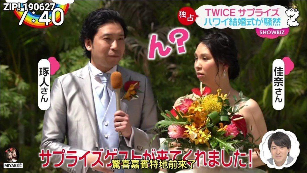新郎介紹神秘嘉賓TWICE出場。 圖/擷自Youtube