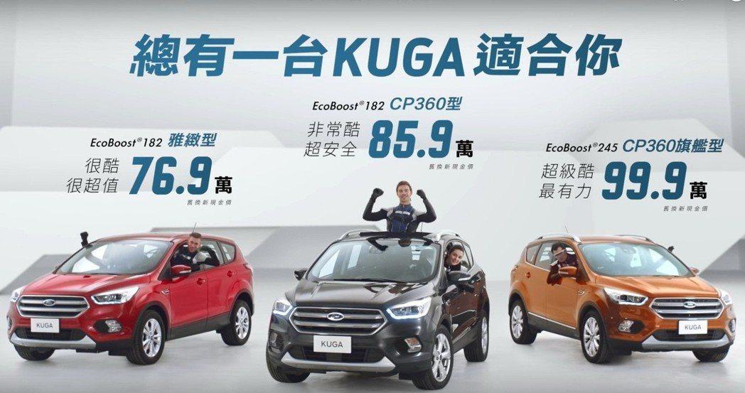 從70萬到百萬內的不同價格帶,都可以找到一款符合需求的Kuga。 圖/福特六和提...