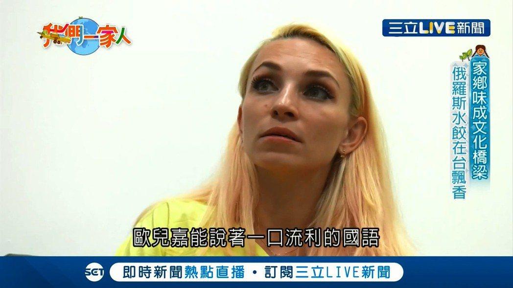 歐兒嘉是出生於烏茲別克的俄羅斯人,已在台灣生活了10多年。圖/三立提供