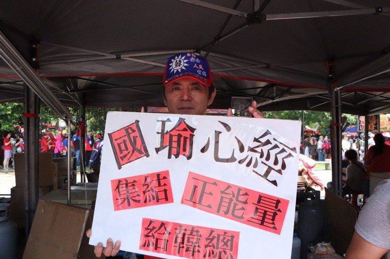 由於目前「韓贏果凍」已經被拿光,攤商將免費果凍的紙板上貼出字條,表示將於下午5點開始發送500隻免費國旗及300個「國瑜心經」。記者陳夢茹/攝影