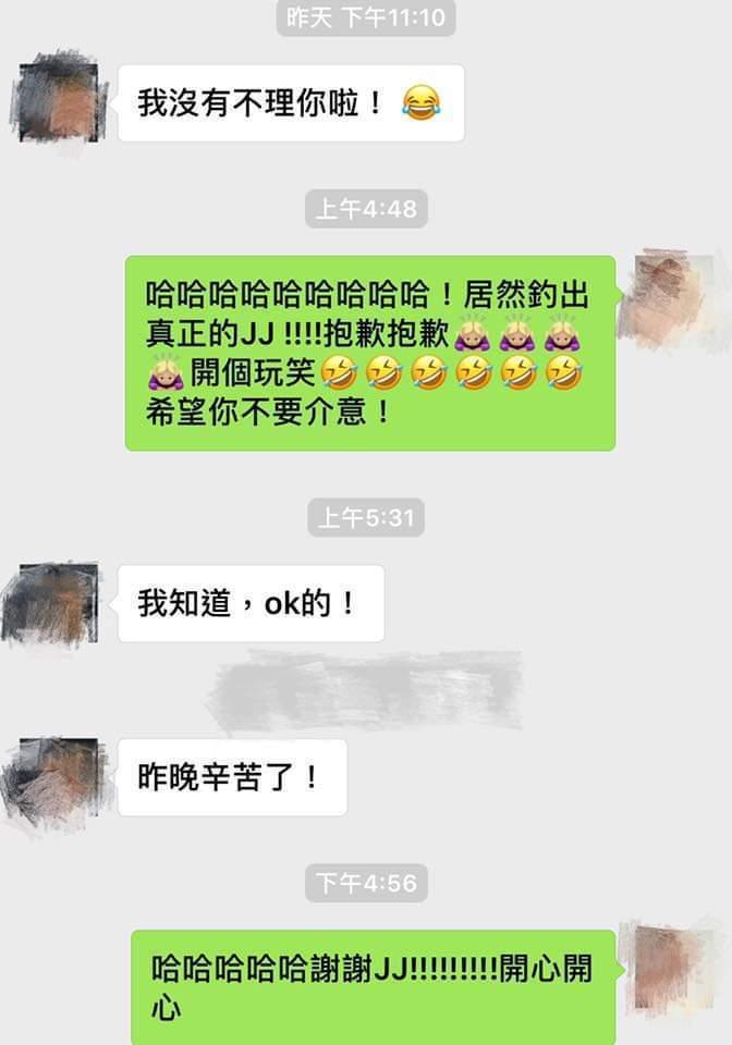林俊傑回應Lulu。圖/摘自臉書