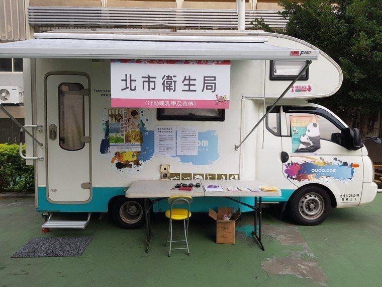 台北市將露營車改裝成行動哺乳車,只要車開得到的地方,哺乳室就在哪。 圖...