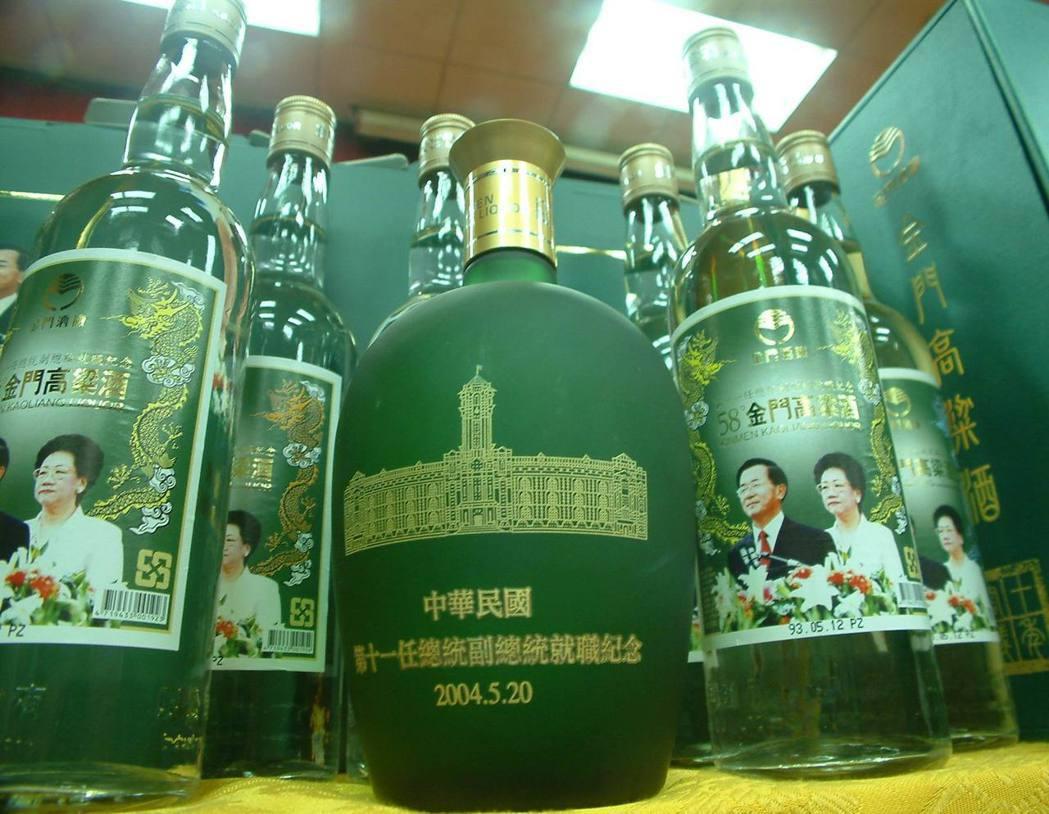 2004年慶祝總統就職,金酒公司推出「十年窖藏陳高」就職紀念酒及貼有正副總統肖像...