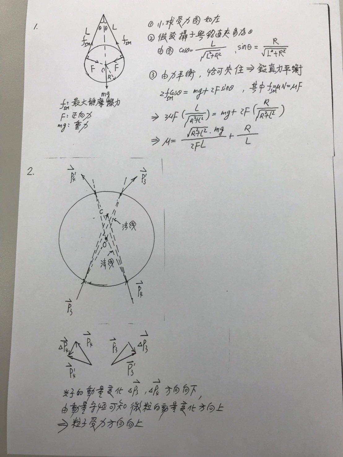 108指考 物理考科考這題 學生坦言有嚇到-108指考