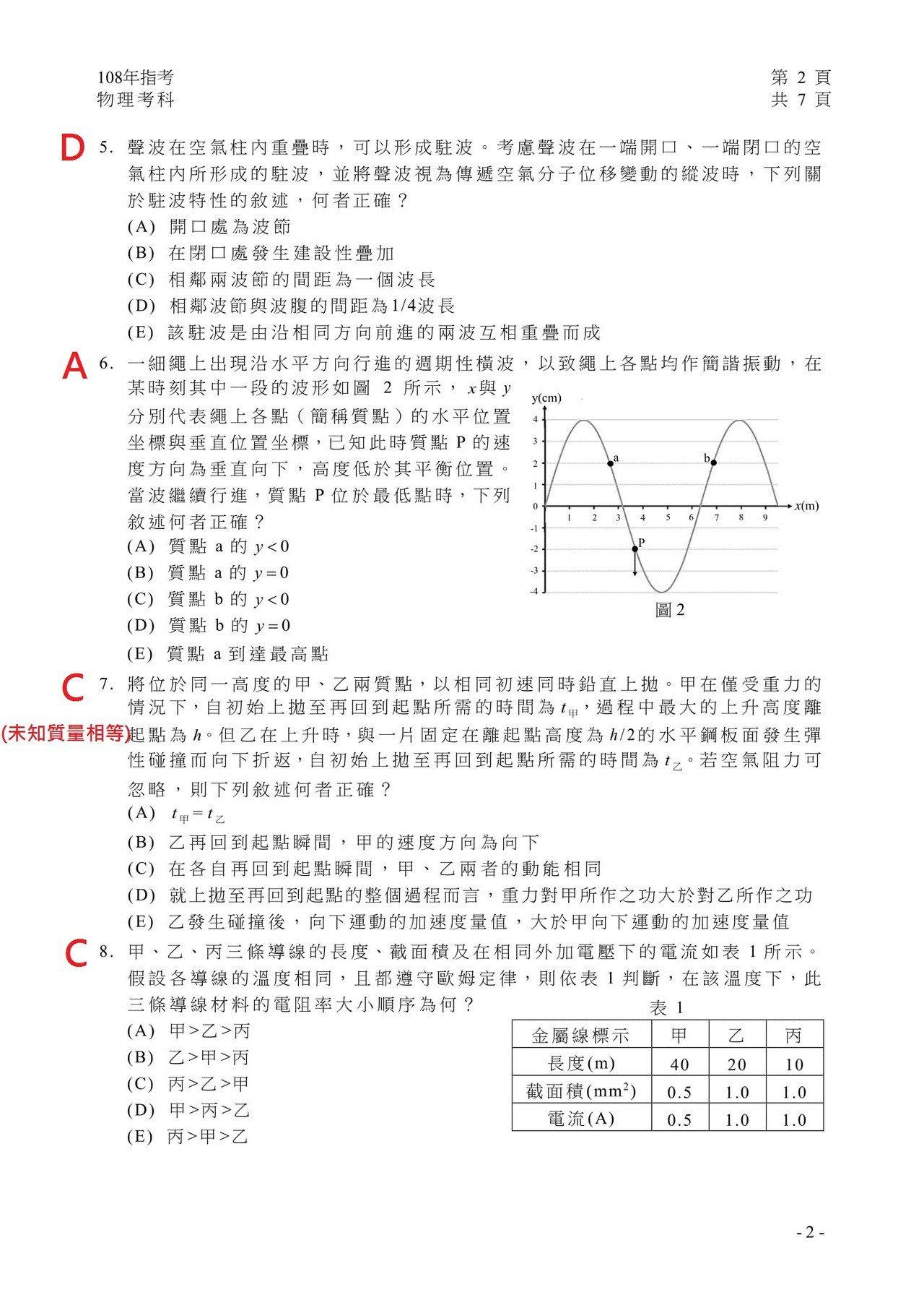 第二頁(台北市補教協會表示,物理科選擇第7題,因未知甲、乙質量相等,建議答案是C...