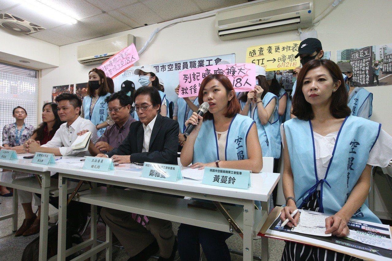 長榮航空公司日前譴責18位空服員罷工前「擅離職守」,空服員職業工會昨天召開記者會...