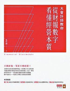 《大會計師教你從財報數字看懂經營本質》,商業周刊出版。