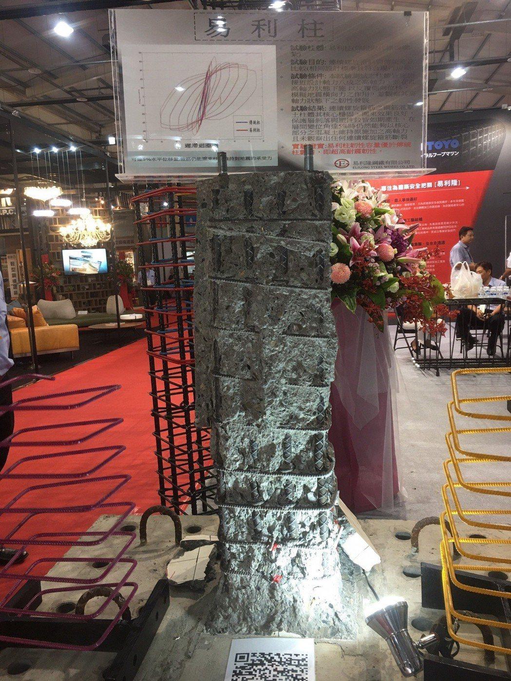 易利柱鋼筋結構預組成型工法,吸引展場目光。 易利隆鋼鐵/提供