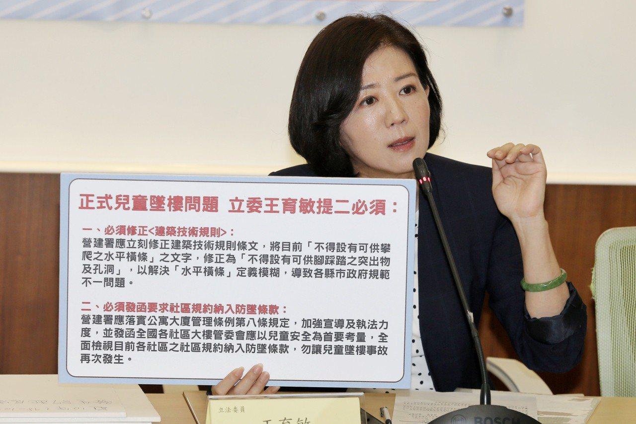 國民黨立委王育敏呼籲必須修正建築技術規則,要求社區規約納入防墜條款。記者林伯東╱...