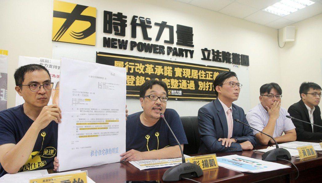 時代力量立法院黨團舉行「履行改革承諾 實現居住正義」記者會,呼籲政府實價登錄2....