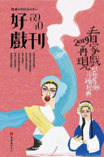 《好戲刊》2019年第5期09-10月號封面照。 (圖/臺灣戲曲中心提供 提供)