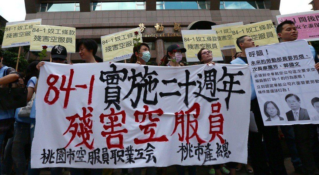 空服員工會到勞動部前抗議,指控資方濫用勞基法84-1條,讓空服員超時過勞的工作。...