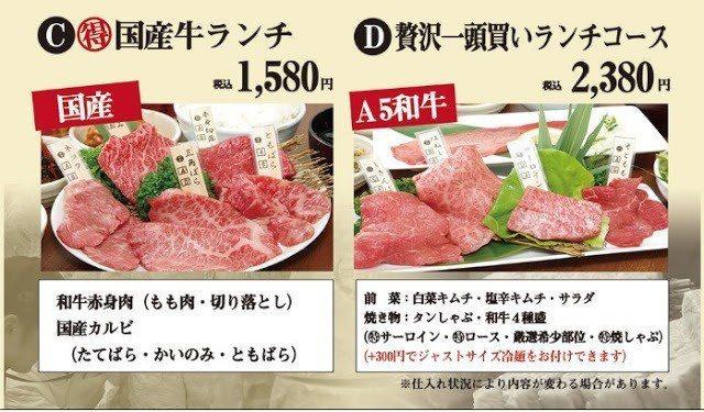 上野店午餐價格從980元起跳 最貴含稅也只到2380日圓