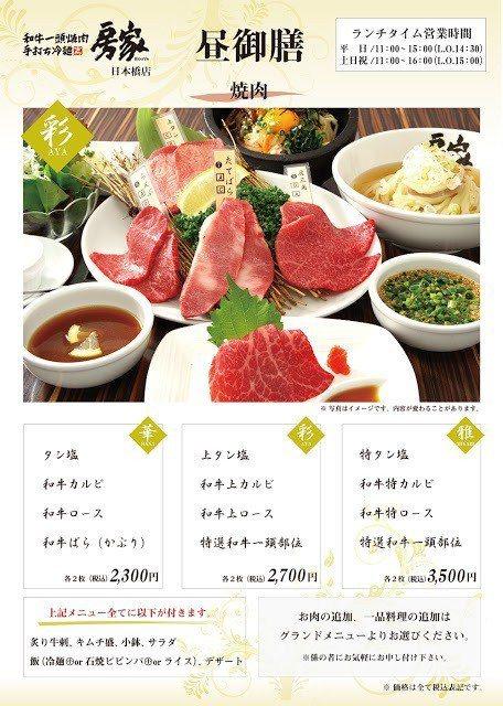 日本橋店的菜單則從1400元起跳 最貴至3500日圓