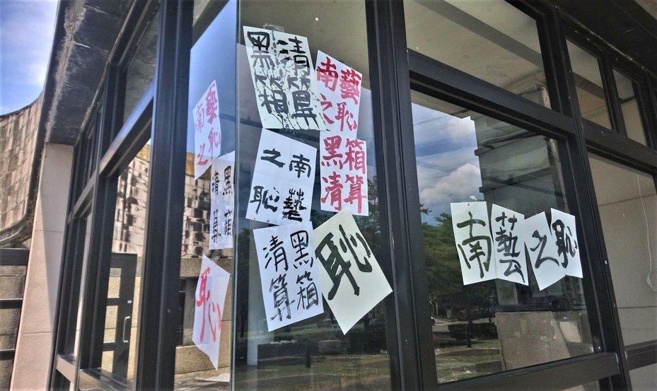 台南藝術大學校園出現「南藝之恥」、「黑箱清算」等標語,抗議音像學院院長孫松榮等人遭校方無預警解職。 圖/讀者提供