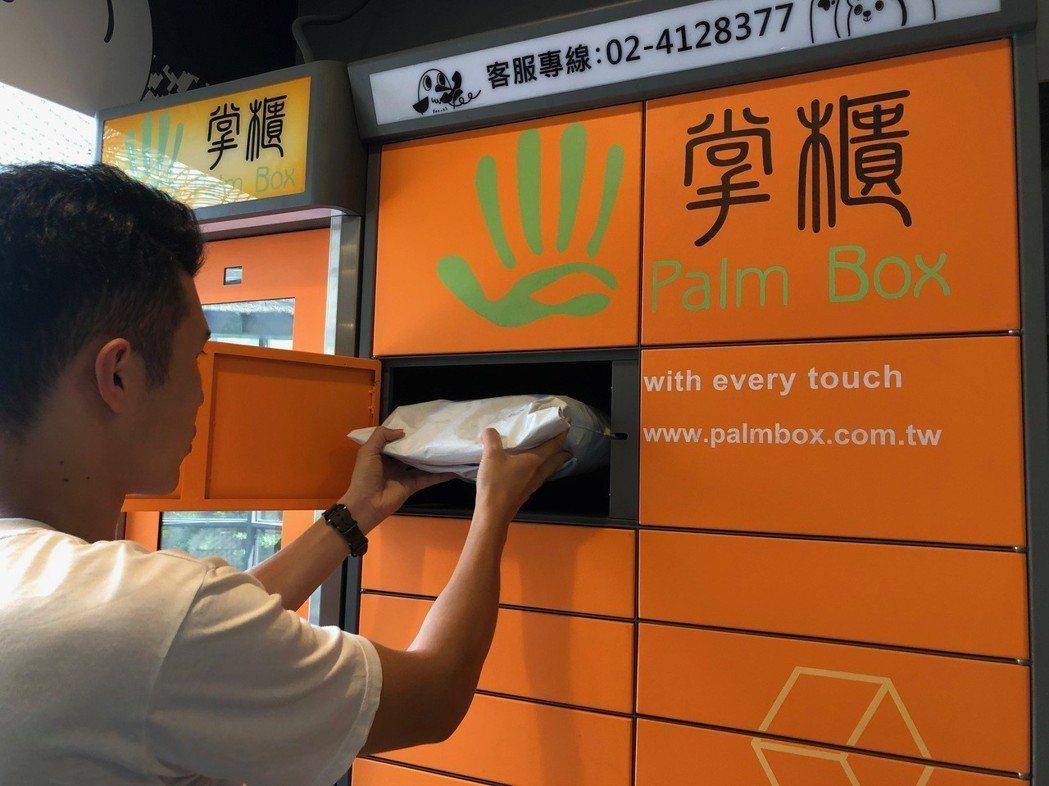 到離家最近的「掌櫃智能櫃」就能將二手衣物捐出去,讓舊衣物擁有新生命,幫助更多的人...