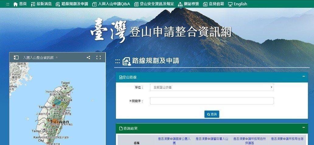 營建署已建置單一入口網的「台灣登山申請整合服務網」,讓登山更便利。圖/玉山國家公...
