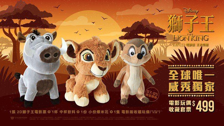「獅子王」電影玩偶套餐準備要萌死粉絲。圖/威秀提供