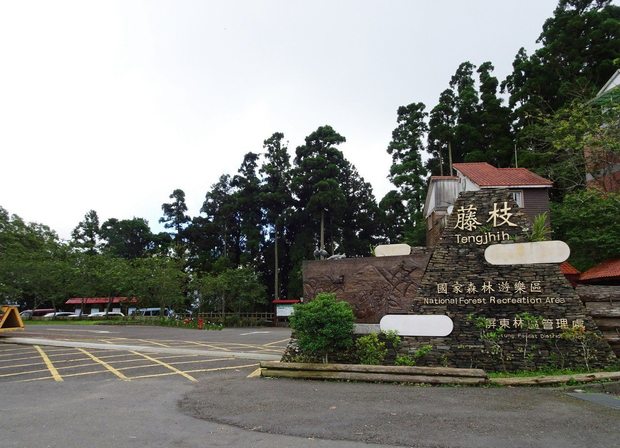 藤枝森林遊樂區只試營運至昨天,今天起開始休園。圖/屏東林管處提供