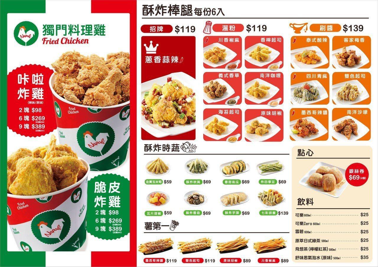 拿坡里炸雞店以「炸物專賣店」的方式呈現全新菜單。圖/三商餐飲集團提供