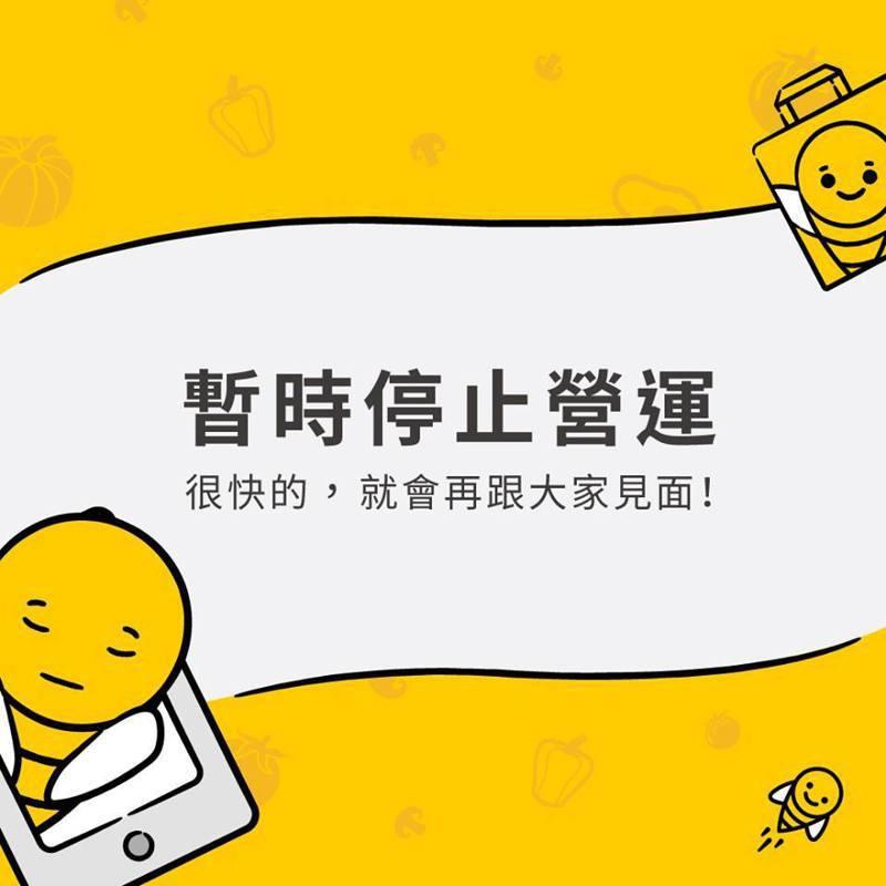 外送平台誠實蜜蜂新加坡營運總部5月已停止服務。 圖/翻攝自「誠實蜜蜂」臉書