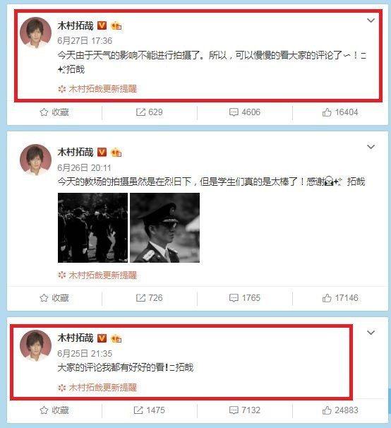 木村拓哉用中文與粉絲互動。圖/擷自微博