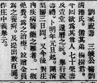 1924年12月29日《臺灣日日新報》 劉清港、李梅樹兄弟捐款義舉。