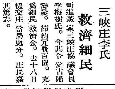 1935年01月23日《臺灣日日新報》李梅樹捐救濟金。