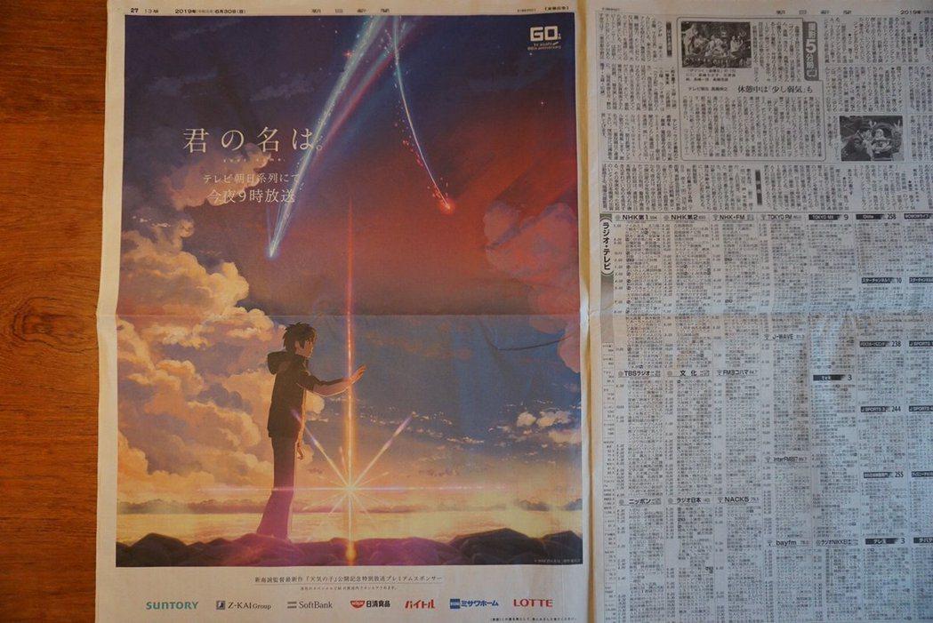報紙正面是男主角瀧/圖片截自推特@adv_asahi