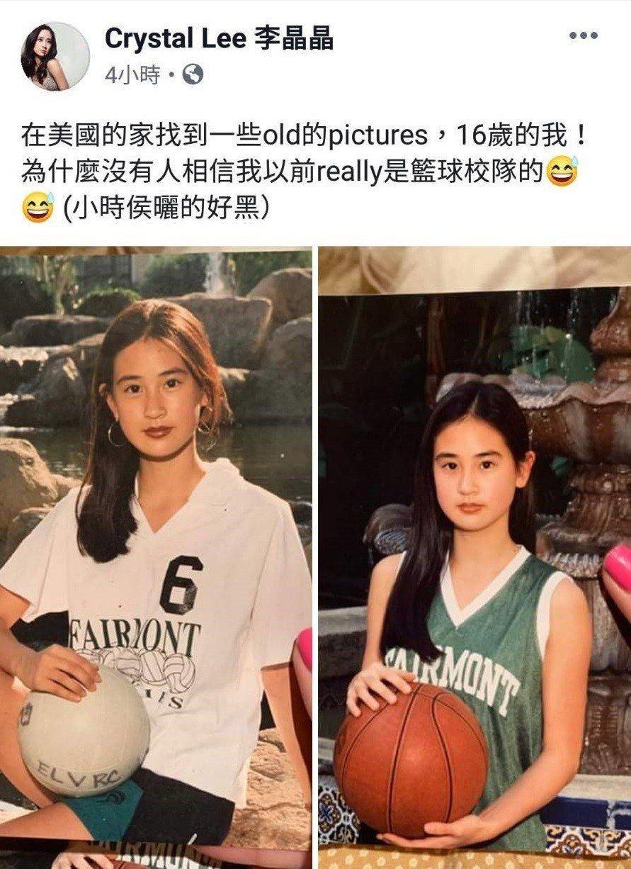 李晶晶曝光16歲運動美照。圖/翻攝自李晶晶臉書