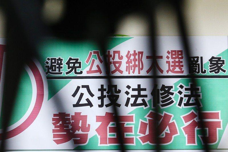 最近民進黨政府決定把大選與公投脫鈎,以後另外在8月舉辦公投日。 圖/聯合報系資料照
