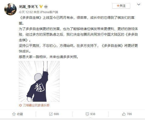 龍淵網路CEO李龍飛於微博宣布將與騰訊共同發行中國大陸區的《多多自走棋》/圖片截...