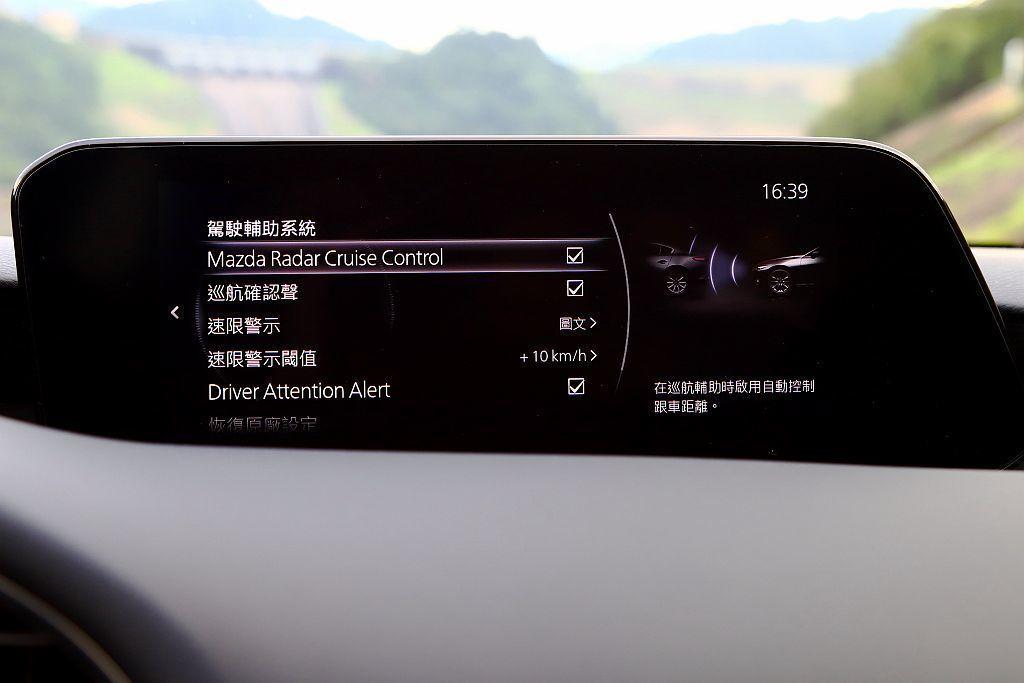 新Mazda 3無論四門或五門自頂級車型開始,將MRCC全速域主動車距控制巡航系...