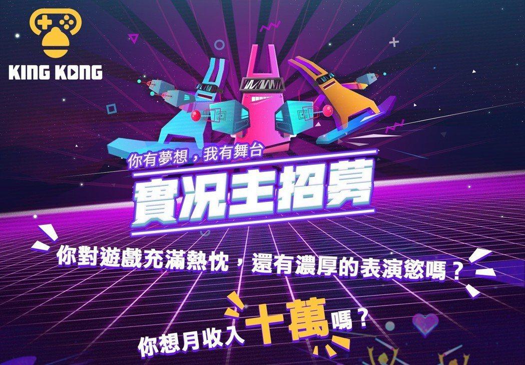 《KingKong 金剛直播》扶植與培養台灣的遊戲實況主