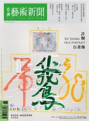 《亞洲藝術新聞》 2019 / 6 No.173