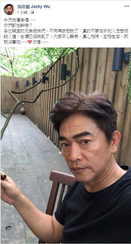 吳宗憲在臉書曬出自拍照,要大家不用再安慰他了。取自臉書