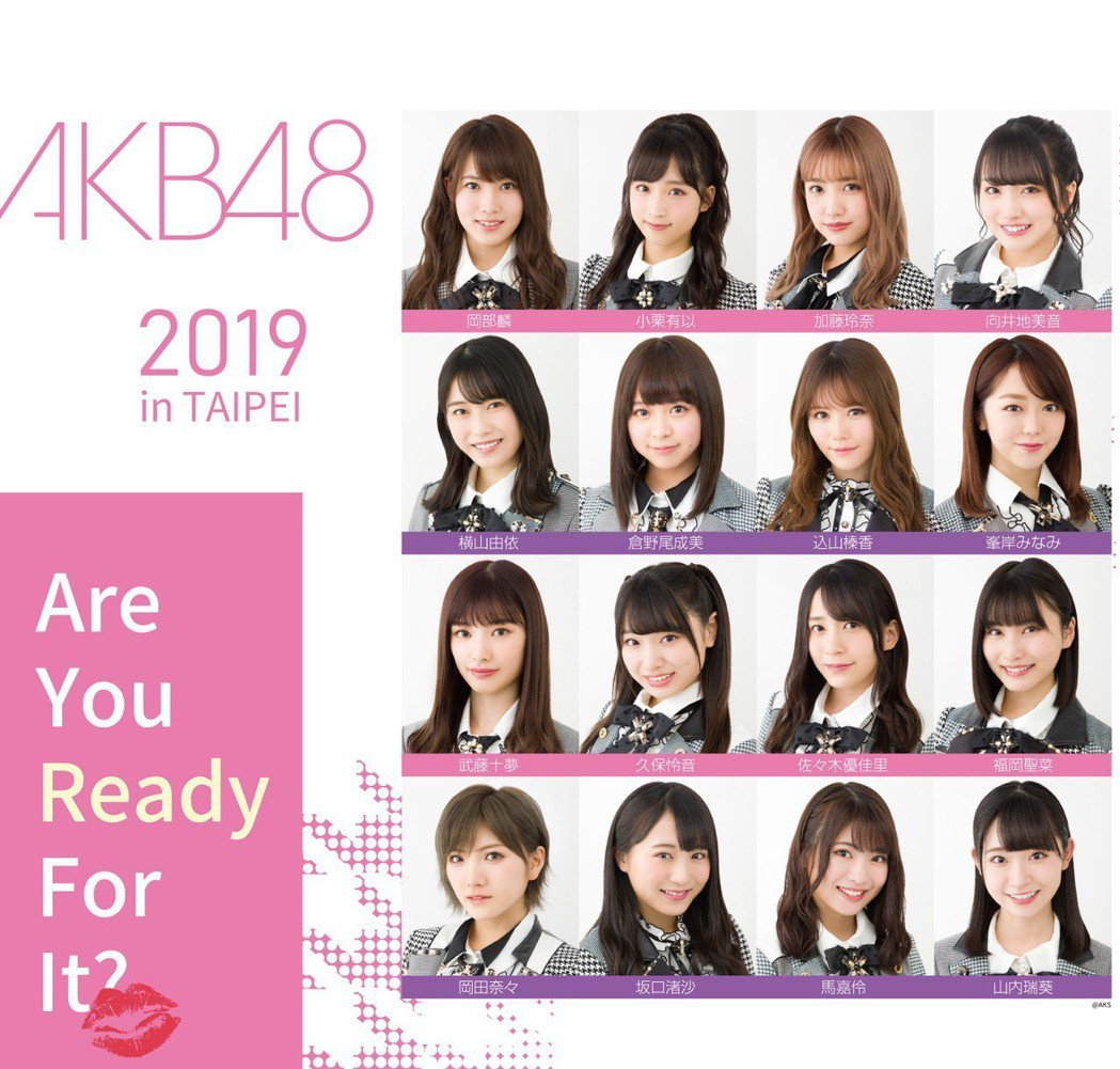 AKB48的16位成員將登上小巨蛋舉辦「Are You Ready For It...