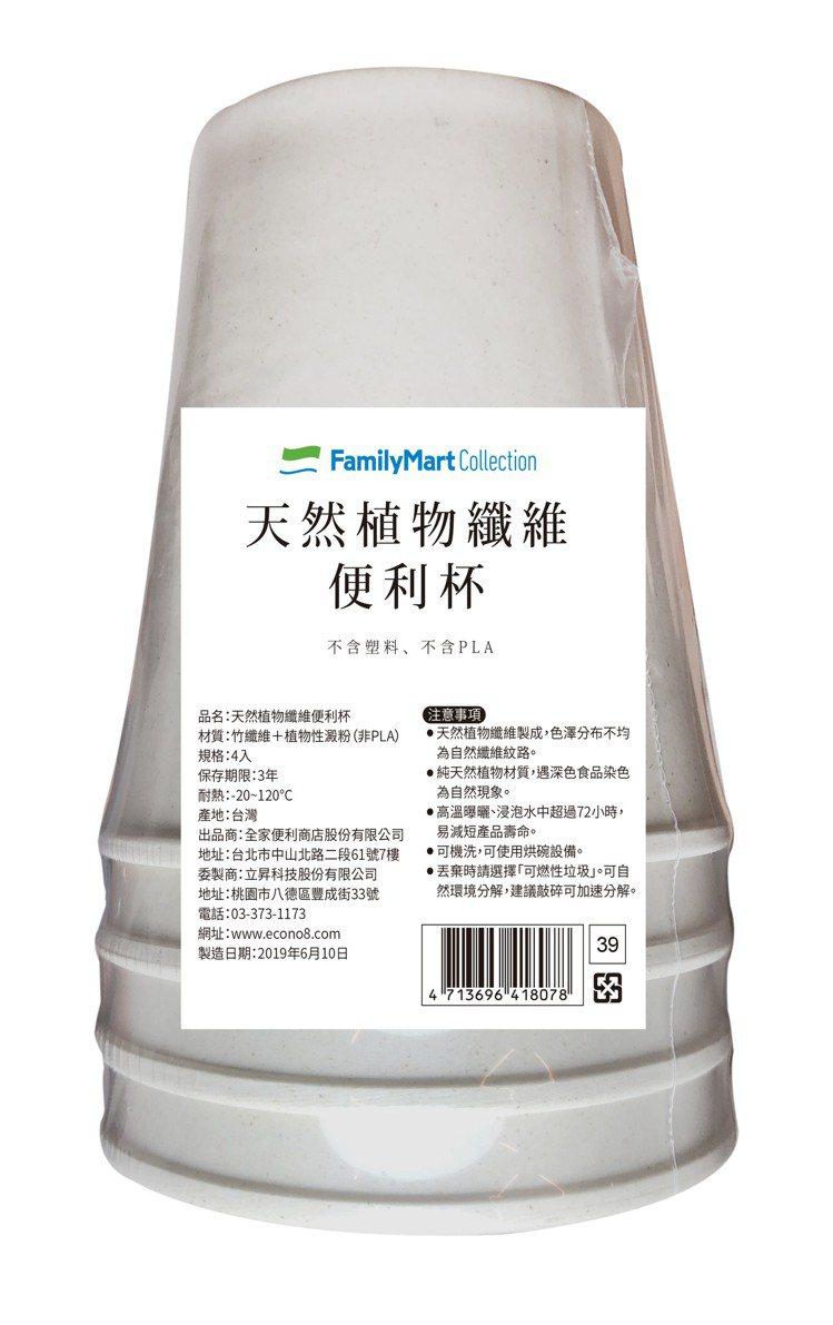 FamilyMart Collection天然植物纖維便利杯,4入售價39元。圖...