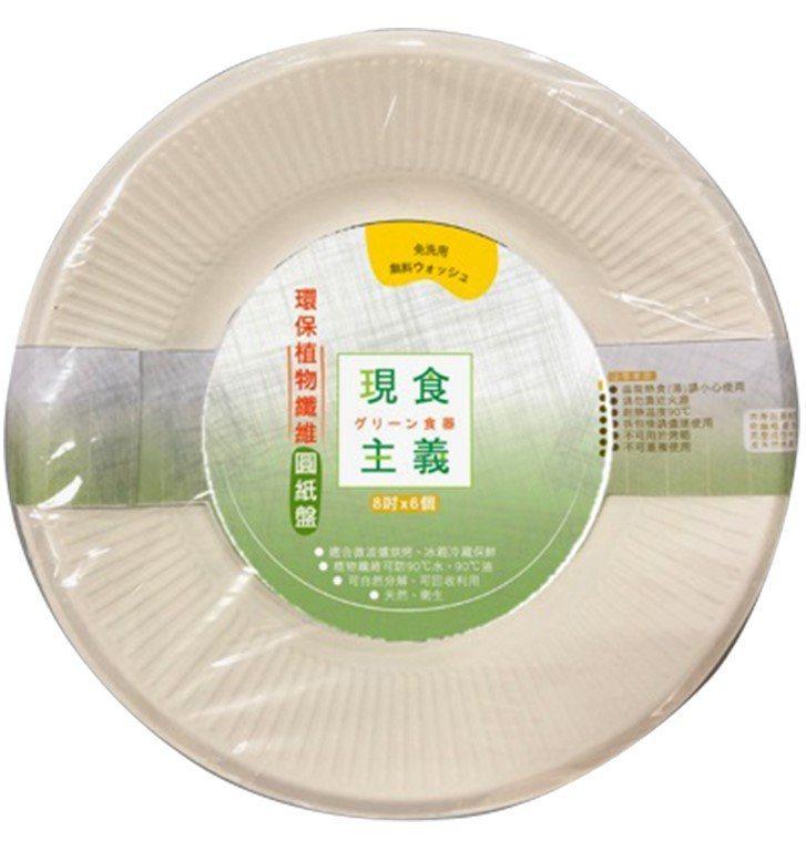 7-ELEVEN推出現食主義環保植物纖維紙圓盤,售價36元。圖/7-ELEVEN...