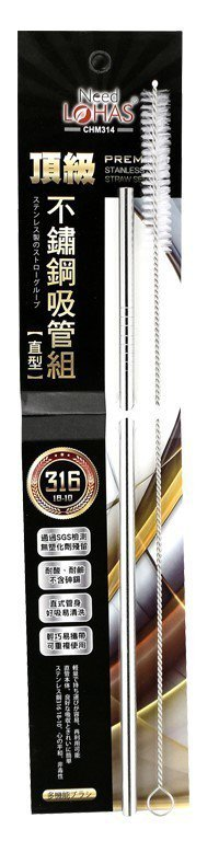 7-ELEVEN推出頂級316不鏽鋼吸管組(附刷子),售價65元。圖/7-ELE...