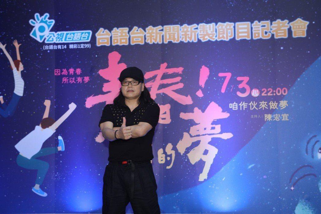 金曲歌王流氓阿德昨出席公視台語台新聞節目「青春!咱的夢」記者會。圖/公視台語台提