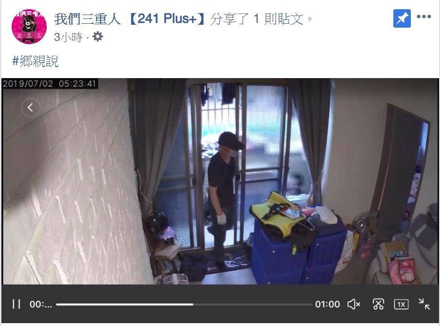 新北市三重區仁愛街某民宅今天清晨被小偷闖入,屋主的妻子事後將影片貼到臉書社團提醒...