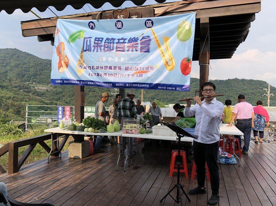 內湖瓜果節音樂會去年也在白石湖休閒農業區舉辦,今年度將在6日(周六)登場。圖/北市產業局提供